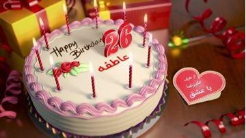 تصویر از Happy Birthday