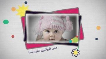 تصویر از Baby Slideshow