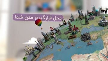 تصویر از Travel Globe Intro