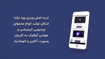 تصویر از Mobile App Promo