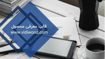 تصویر از Product Review and Promo