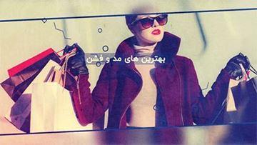 تصویر از Elegant Fashion Opener