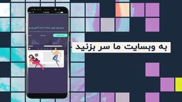 تصویر از Android App Promo