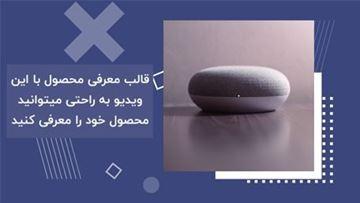 تصویر از Product  promo