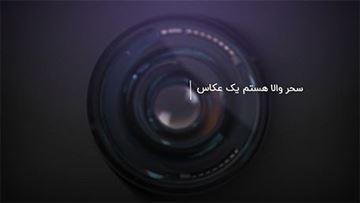 قالب لوگو موشن برای عکاسان