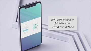 تصویر از Modern App Promo