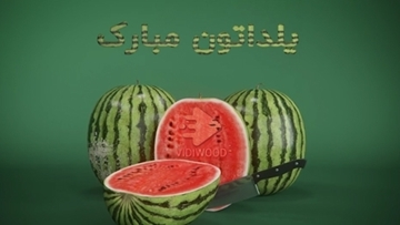 تصویر از ( Yalda watermelon  (3 sizes