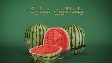تصویر از ( Yalda watermelon  (3 sizes