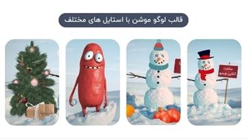تصویر از ( Funny  Character  Christmas (2 sizes