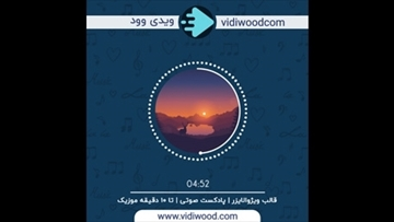 تصویر از Podcast Visualizer