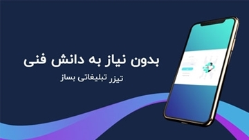تصویر از iPhone X Ad Promotion