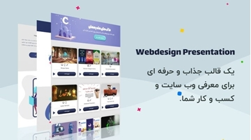 تصویر از Webdesign Presentation