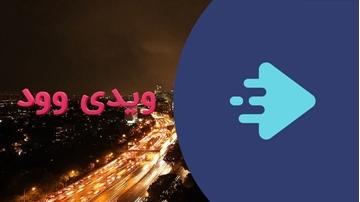تصویر از 3D Intro Logo