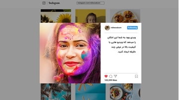 تصویر از Dynamic Instagram Promo