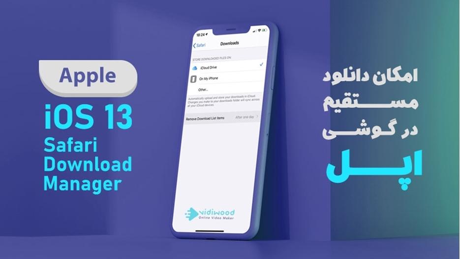 امکان دانلود با سافاری در iOS13