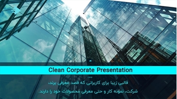 تصویر از Clean Corporate Presentation
