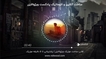 تصویر از Joint Dots Music Visualizer