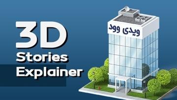 3d-stories-explainer