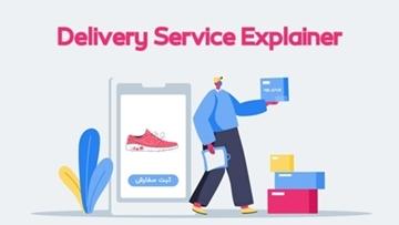 تصویر از Delivery Service Explainer