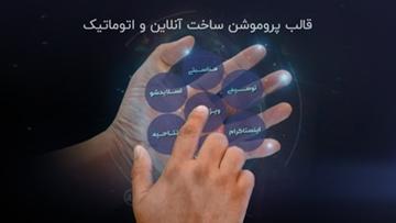 تصویر از Holographic touch Promotion
