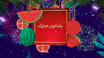 تصویر از Yalda Night Promotion