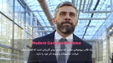 تصویر از Modern Corporate Promo