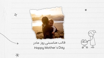 تصویر از Happy Mother's Day