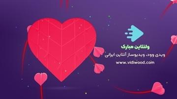 تصویر از Romance Intro