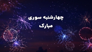 تصویر از Fireworks Celebration