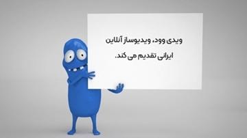 تصویر از Funny Character Promotes