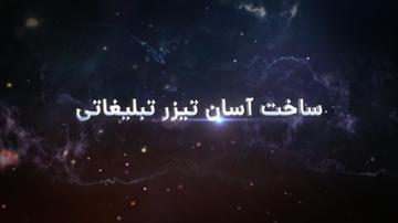 تصویر از Epic Trailer Intro