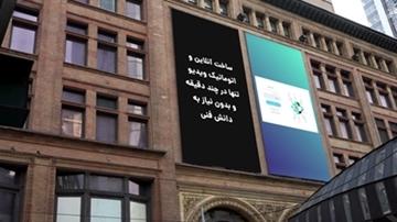 تصویر از City Advertising Explainer 3