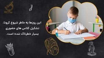 تصویر از Online Education