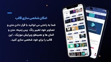 تصویر از Iphone 11 App promo