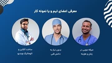 تصویر از Medical Presentation